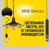 MSK Electric